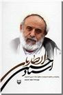 خرید کتاب زندگینامه و خاطرات استاد حسین انصاریان از: www.ashja.com - کتابسرای اشجع