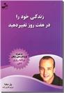 خرید کتاب زندگی خود را در هفت روز تغییر دهید از: www.ashja.com - کتابسرای اشجع