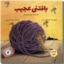 خرید کتاب بافتنی عجیب از: www.ashja.com - کتابسرای اشجع