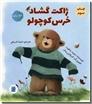 خرید کتاب ژاکت گشاد خرس کوچولو - 2 زبانه از: www.ashja.com - کتابسرای اشجع
