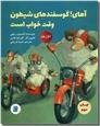 خرید کتاب آهای گوسفندهای شیطون وقت خواب است - 2 زبانه از: www.ashja.com - کتابسرای اشجع