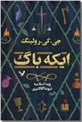خرید کتاب ایکه باگ از: www.ashja.com - کتابسرای اشجع