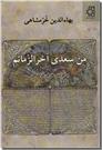 خرید کتاب من سعدی آخرالزمانم از: www.ashja.com - کتابسرای اشجع