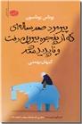خرید کتاب پیرمرد صدساله ای که از پنجره بیرون رفت و ناپدید شد از: www.ashja.com - کتابسرای اشجع