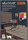 خرید کتاب خوابم چه می گوید از: www.ashja.com - کتابسرای اشجع