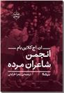 خرید کتاب انجمن شاعران مرده از: www.ashja.com - کتابسرای اشجع