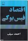 خرید کتاب اقتصاد فیس بوکی از: www.ashja.com - کتابسرای اشجع