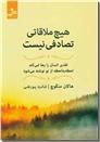 خرید کتاب هیچ ملاقاتی تصادفی نیست از: www.ashja.com - کتابسرای اشجع
