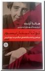 خرید کتاب توتالیتاریسم از: www.ashja.com - کتابسرای اشجع