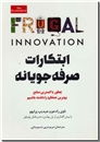 خرید کتاب ابتکارات صرفه جویانه از: www.ashja.com - کتابسرای اشجع