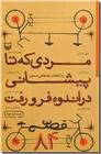 خرید کتاب مردی که تا پیشانی در اندوه فرو رفت از: www.ashja.com - کتابسرای اشجع