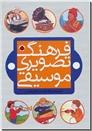 خرید کتاب فرهنگ تصویری موسیقی از: www.ashja.com - کتابسرای اشجع