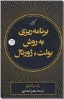 خرید کتاب برنامه ریزی به روش بولت ژورنال از: www.ashja.com - کتابسرای اشجع