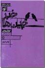 خرید کتاب خبرچین ها - دنیای دیگران از: www.ashja.com - کتابسرای اشجع