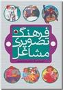 خرید کتاب فرهنگ تصویری مشاغل از: www.ashja.com - کتابسرای اشجع