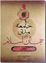 خرید کتاب جامعه مدنی در جهان اسلام از: www.ashja.com - کتابسرای اشجع