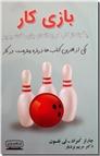 خرید کتاب بازی کار از: www.ashja.com - کتابسرای اشجع