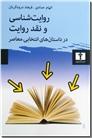 خرید کتاب روایت شناسی و نقد روایت از: www.ashja.com - کتابسرای اشجع