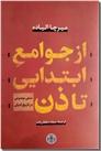 خرید کتاب از جوامع ابتدایی تا ذن از: www.ashja.com - کتابسرای اشجع
