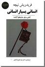 خرید کتاب انسانی بسیار انسانی - نیچه از: www.ashja.com - کتابسرای اشجع