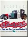 خرید کتاب فرهنگنامه خودروسازی از: www.ashja.com - کتابسرای اشجع