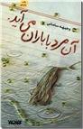 خرید کتاب آن مرد با باران می آید از: www.ashja.com - کتابسرای اشجع