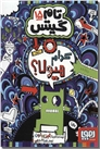 خرید کتاب تام گیتس 15 - کدام هیولا از: www.ashja.com - کتابسرای اشجع