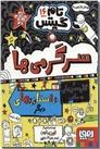 خرید کتاب تام گیتس 16 - سرگرمی ها و کاردستی های حسابی از: www.ashja.com - کتابسرای اشجع