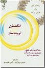 خرید کتاب انگشتان ثروت ساز از: www.ashja.com - کتابسرای اشجع