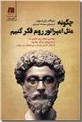 خرید کتاب چگونه مثل امپراتور روم فکر کنیم از: www.ashja.com - کتابسرای اشجع