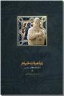خرید کتاب رباعیات خیام و خیامانه های پارسی از: www.ashja.com - کتابسرای اشجع