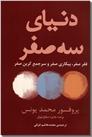 خرید کتاب دنیای سه صفر از: www.ashja.com - کتابسرای اشجع