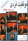 خرید کتاب موفقیت فردی در یک هفته از: www.ashja.com - کتابسرای اشجع