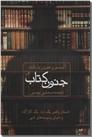 خرید کتاب جنون کتاب از: www.ashja.com - کتابسرای اشجع