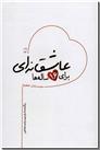 خرید کتاب عاشقانه ای برای 16 ساله ها از: www.ashja.com - کتابسرای اشجع
