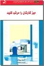 خرید کتاب میز کارتان را مرتب کنید از: www.ashja.com - کتابسرای اشجع