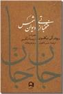خرید کتاب جان جان - گزیده دیوان شمس - دوزبانه از: www.ashja.com - کتابسرای اشجع
