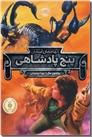 خرید کتاب پنج پادشاهی 1 - مهاجمان آسمان از: www.ashja.com - کتابسرای اشجع