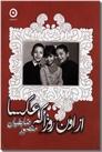 خرید کتاب از اون روزا که عکسا از: www.ashja.com - کتابسرای اشجع
