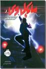 خرید کتاب مایکل وی 6 - سقوط هادس از: www.ashja.com - کتابسرای اشجع