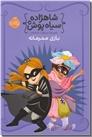 خرید کتاب شاهزاده سیاه پوش 5 - بازی محرمانه از: www.ashja.com - کتابسرای اشجع