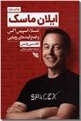 خرید کتاب ایلان ماسک از: www.ashja.com - کتابسرای اشجع