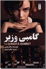 خرید کتاب گامبی وزیر از: www.ashja.com - کتابسرای اشجع