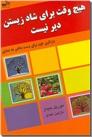 خرید کتاب هیچ وقت برای شاد زیستن دیر نیست از: www.ashja.com - کتابسرای اشجع