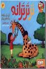 خرید کتاب تر تر ترانه 4- زر زر زرافه از: www.ashja.com - کتابسرای اشجع