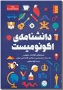 خرید کتاب دانشنامه اکونومیست از: www.ashja.com - کتابسرای اشجع