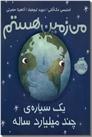 خرید کتاب من زمین هستم از: www.ashja.com - کتابسرای اشجع