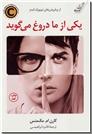 خرید کتاب یکی از ما دروغ می گوید از: www.ashja.com - کتابسرای اشجع