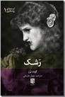 خرید کتاب رشک - ایده های روانکاوی 1 از: www.ashja.com - کتابسرای اشجع
