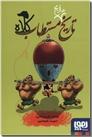 خرید کتاب تاریخ ماریخ مستطاب کلاه از: www.ashja.com - کتابسرای اشجع